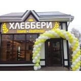 """Пекарня Кондитерская  """"ХЛЕББЕРИ"""" ст. Новотитаровская"""